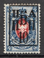 1921 10k on 14k Nikolaevsk-on-Amur Priamur Provisional Government (Not in Catalog, Signed, MNH)