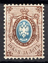 1858 Russia Second Issue 10 Kop (No Watermark, CV $200)