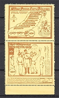 1979 Russian Scout Field Post Pair (MNH)