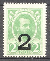 1917 Russia 2 Kop (Stamp Money, Shifted Printing)