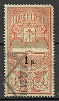 1895 Russia Saint Petersburg Resident Fee 1 Rub (Cancelled)