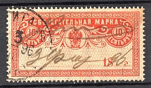 1890 Russia Savings Stamp 10 Rub (Cancelled)