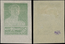 SOVIET UNION: 1924-25, definitive issue, worker 20k light green, typo printing, imperforated bottom sheet margin single on grayish paper, nice condition