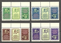 1953 Famine In Ukraine Tete-Beche (Only 556 Issued, Full Set, MNH/MLH)