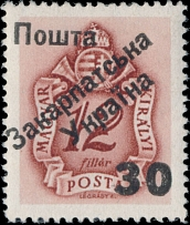 Carpatho - Ukraine - Second Uzhgorod Issue, 1945, surcharge ''30'' (spaced