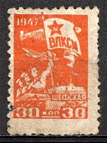 All-Union Leninist Young Communist League Komsomol `ВЛКСМ` 30 Kop (Cancelled)