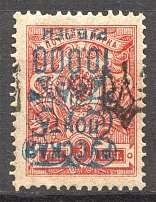 1921 Russia Wrangel 10000 Rub on 3 Kop (Inverted Overprint + Shifted Trident)