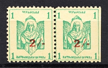 London Ukrainian Catholic Church with OVERPRINT (Unlisted, Unique, Rare, MNH)
