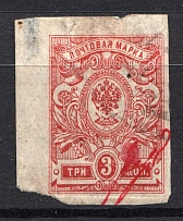 1920 Field Post Office №75 (FPO-75) `p` on 3 Kop Local Issue Russia Civil War (Canceled)