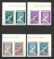 1973 Winter Olympic Games Underground Post (Imperforated, MNH)