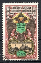 1914 Russia Moscow in Favor of the Victims of the War 3 Kop (Cancelled)