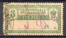 1890 Russia Savings Stamp 3 Rub (Cancelled)
