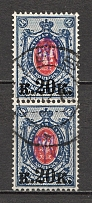 Kiev Type 1 - 20 Kop, Ukraine Tridents Cancellation KIEV Pair (Inverted Overprint, Print Error, Signed)