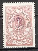 1899 Crete Russian Military Administration 1G  Lilac (CV $70, Cancelled)