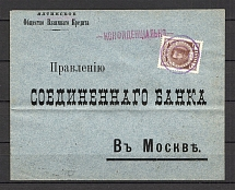 Mute Postmark of Yalta, Corporate Envelope, Confidential (Yalta, Levin #511.02)