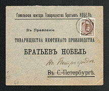 Mute Cancellation of Gomel, Commercial letter Бр Нобель (Gomel, Levin #512.08, p. 100)