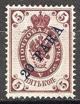 1910 Russia Levant 20 Para (Print Error, Shifted Background)