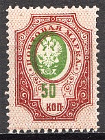 1908-17 Russia 50 Kop (Print Error, Shifted Center)