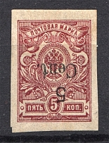 1920 Russia Harbin Offices in China 5 Cent (Inverted Overprint, Print Error)