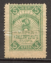 Ukraine Poltava Revenue 5 Kop