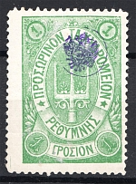 1899 Crete Russian Military Administration 1G Green (Signed)