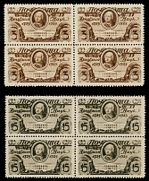 Soviet Union, 1925, Academy of Sciences, trial printing, 3k and 15k, blk of 4