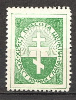 1949 Winnipeg Revenue Stamp of the Consistory of the Greek Orthodox Church (MNH)