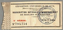 1878, used entrance card for the EXPOSITION UNIVERSELLE DE 1878/SOUSCRIPTION