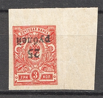 1918-20 South Russia Kuban Civil War 25 Rub (Inverted Overprint, Print Error)