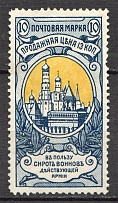 1904 Russia Charity Issue (Print Error, `Broken Wall`, Perf 13.25, CV $165)