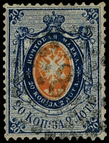 Imperial Russia, 1858, 20k blue and orange, perforation 14½x15, on thick paper