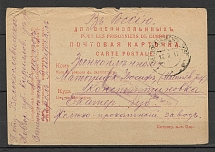 July 1917, POW Card to Russia, Volokoslavinskoye Censorship Handstamp of Petrograd Military District