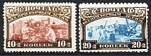 1929 USSR Post-Charitable Issue (Full Set)