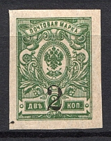 1920 Koryukovka (Chernigov) `2` Local Issue Russia Civil War