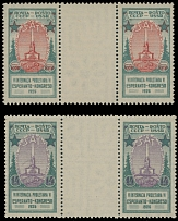 Soviet Union 1926, Esperanto Congress, 7k, set of 2 in horizontal gutter pairs