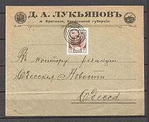Mute Cancellation of Bratskoe, the First Weeks of the War, Advertising Envelope (Bratskoe, Levin #511.01)
