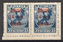 1924 USSR Due Stamp (Think `O`, MNH)