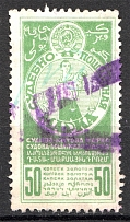 1925 Russia USSR Judicial Fee Stamp 50 Kop (Cancelled)