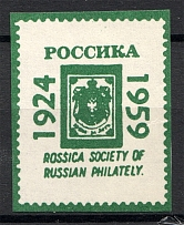 1957 Russia Rossica Society of Russian Philately (Error in Date, MNH)