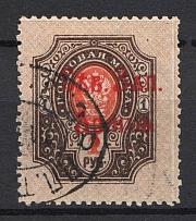 1919 North-West Army Civil War 1 Rub (RRR, Probe, Proof, Red Overprint, Canceled)