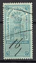 1918 Russia Judicial Stamp 25 Kop (Cancelled)