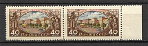 1955 Anniversary of the Founding of the City of Magnitogorsk Pair (Full Set, MNH)