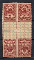 1907 5k Stamp Duty, Russia (Perforated, Block of Four, Tete-beche, MNH/MLH)