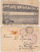 1916 Russian Empire. Mailings (open letter). F / A-mail. P / 203, train