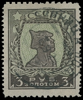 Soviet Union FIRST DEFINITIVE TYPO PRINTING (HIGH VALUES): 1924-25, 3r, 10x13½