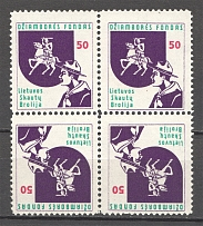 Lithuania Baltic Scouts Exile Block of Four `50` (MNH)