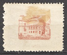 1920 UNR Ukraine 60 Hryven (Offset of Center)