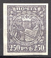 1921 RSFSR 250 Rub (Double Print)