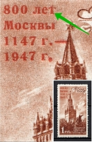 1947 1R 800th Anniversary of the Founding of Moscow, Soviet Union USSR (`ЛЕ+`, Print Error, MNH)