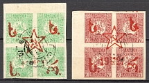 1921 Russia Georgia Civil War Soviet Star Issue Blocks of Four (Cancelled)